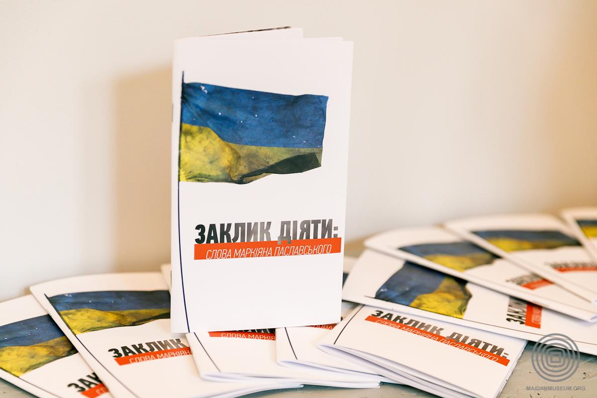 Книжку підготувала родина Паславських. Видано за сприяння Національного музею Революції Гідності