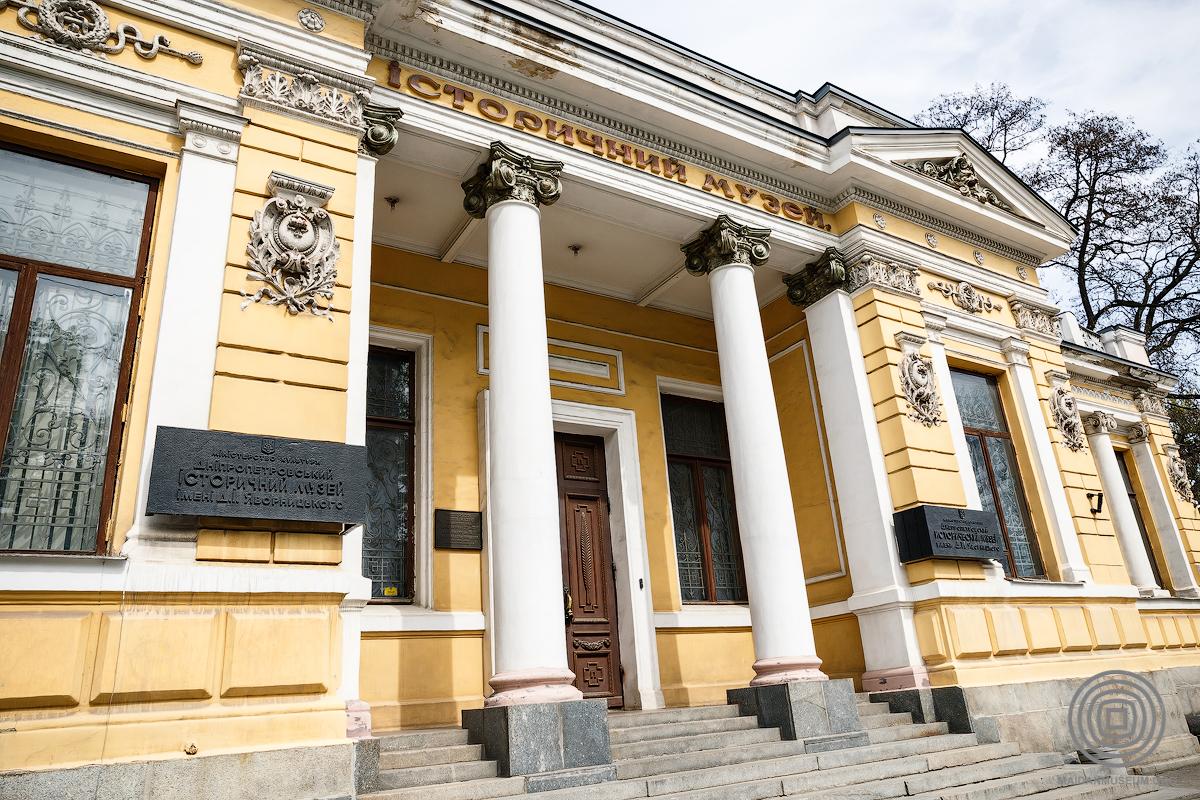 Дніпропетровський національний історичний музей імені Дмитра Яворницького