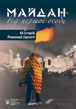 Майдан: усна історія