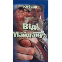 Кобзар Від Майдану. Київ: б.в., 2014. 119 с.