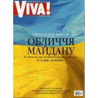 Viva! Спеціальний випуск. Обличчя Майдану. Київ, березень 2014. 83 с.