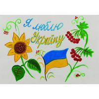 83. «Я люблю Україну». Поліна Черкаська, 9 років.