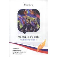 Хопта М. Майдан нежности. Рассказы по-киевски. М. : 2015. 146 с. Російською мовою.