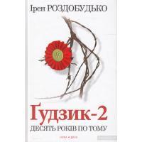 Роздобудько Ірен. Ґудзик-2. Десять років по тому. Київ: Нора Друк, 2015. 320 с.