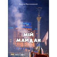 Прухницький В. Мій Майдан. Львів, 2014. 11 с.