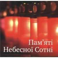 Пам'яті Небесної сотні. Івано-Франківськ, 2015. 165 с.