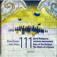 Орлова Ю. 111 дней Майдана: Записки киевлянки. Київ: Дуліби, 2014. 144 с.