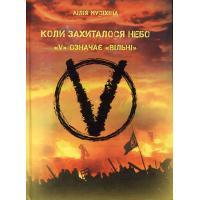 Мусіхіна Л. Коли захиталося небо. V – означає «Вільні». Тернопіль: Джура, 2016. 216 с.
