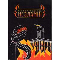 Медвідь В. Незламні: повість-хроніка. Луцьк: ПВД «Твердиня», 2014. 96 с.